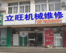 中山立旺机械设备维修有限公司介绍